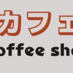 ドトールコーヒーショップ 牧の原モア店