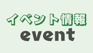 1月25日(土)・26日(日)に和田農園で大創業祭