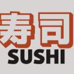 スシロー 千葉ニュータウン店